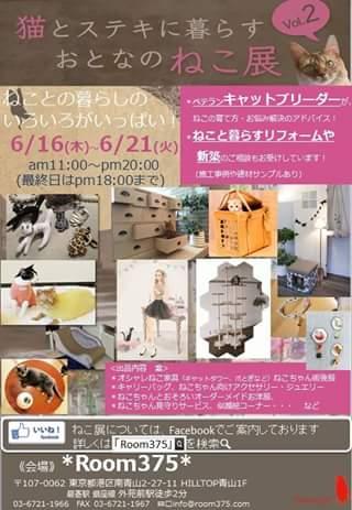 猫とステキに暮らす おとなのねこ展Vol.2
