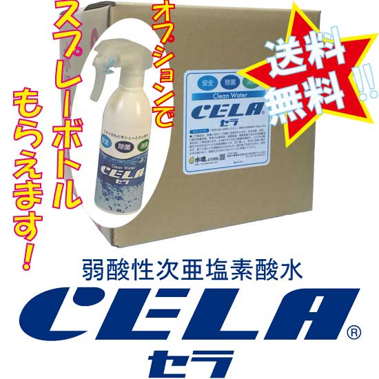 弱酸性次亜塩素酸水CELA20kgキュービテナー オプションスプレーボトル付き