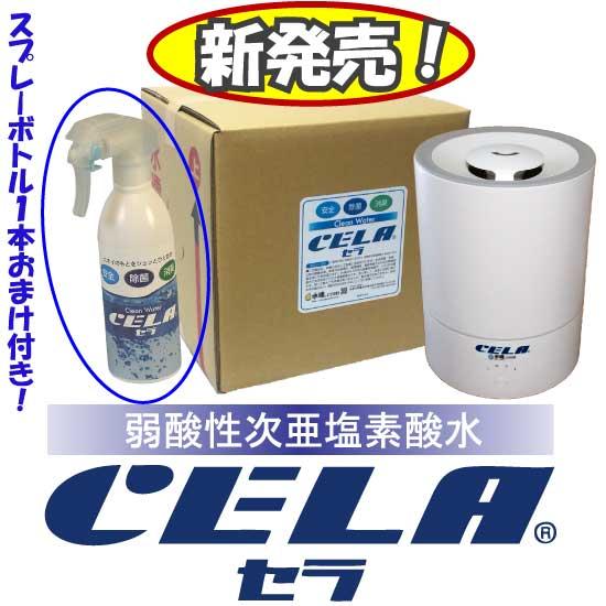 弱酸性次亜塩素酸水CELA 20Lキュービテナー・CELA用超音波加湿器セット + 300ml入りスプレーボトル1本おまけ付き