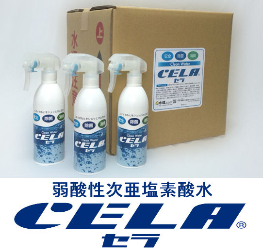 弱酸性次亜塩素酸水CELA20Lキュービテナー + 300ml入りスプレーボトル3本セット