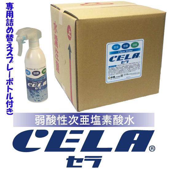 弱酸性次亜塩素酸水CELA20Lキュービテナー オプションスプレーボトル付き