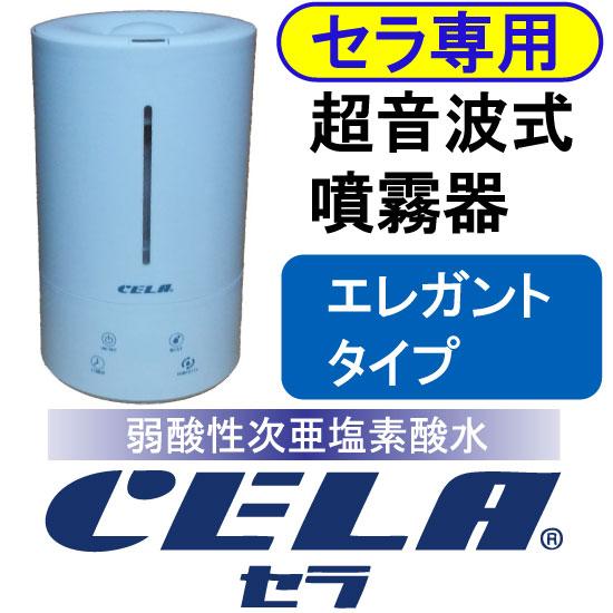 CELA(セラ)専用超音波式噴霧器エレガントタイプ