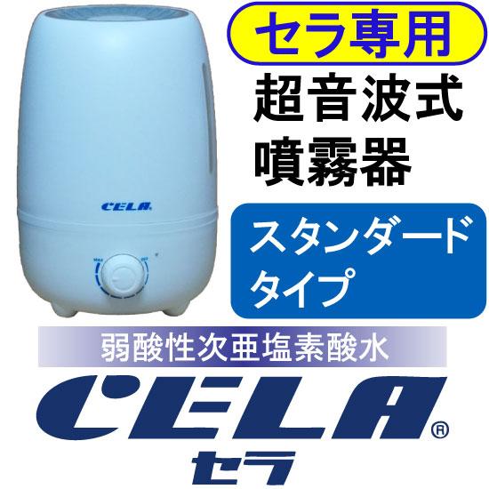 CELA(セラ)専用超音波式噴霧器スタンダードタイプ