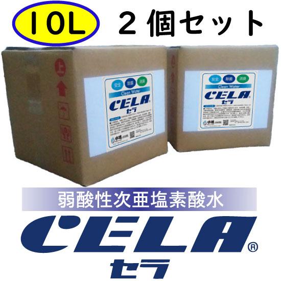 CELAキュービテナー10L×2個セット