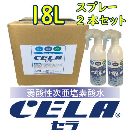 弱酸性次亜塩素酸水CELAキュービテナー18L※コック付き + CELA300mlスプレーボトル2本セット