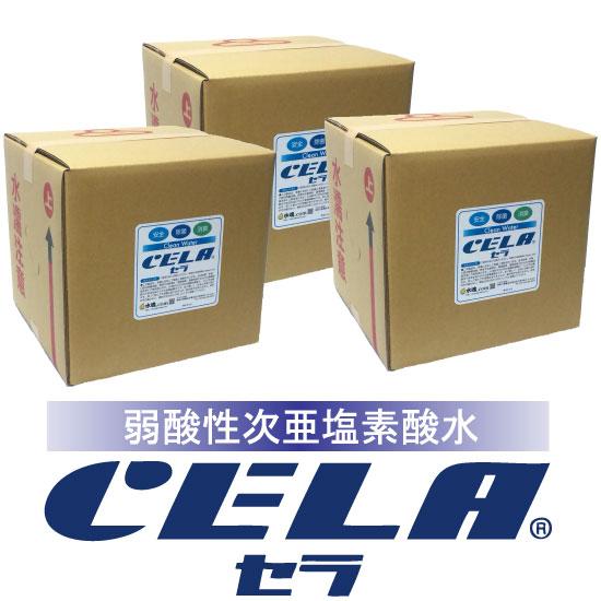 CELAキュービテナー20L 3個